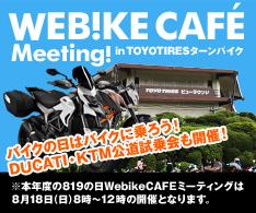 8/18(日)2013年WebikeカフェミーティングinTOYOTIRESターンパイク開催
