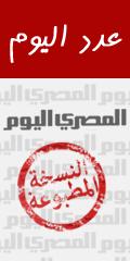 المصري اليوم Imgad?id=CNGJjJ_L-uTWsgEQeBjwATIIiK4l3VWN2hU