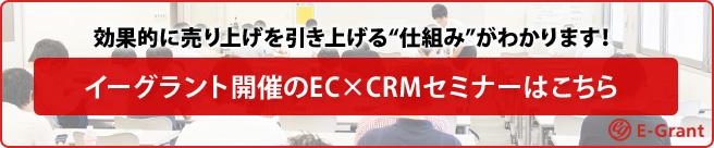 イーグラント開催のEC×CRMセミナー