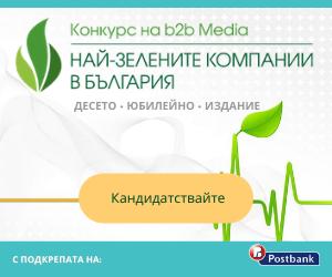 https://green.b2bmedia.bg