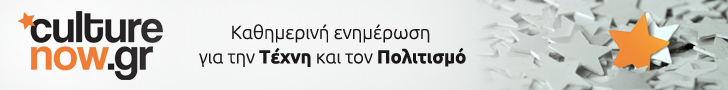 http://www.culturenow.gr/39853/h-katerina-skordalakh-kai-o-lakhs-orfanidhs-sto-peran-to-kafe-aman-ths-polhs