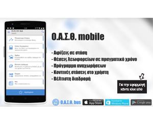 Ο.Α.Σ.Θ. mobile