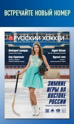 Журнал Русский хоккей. Январь 2018