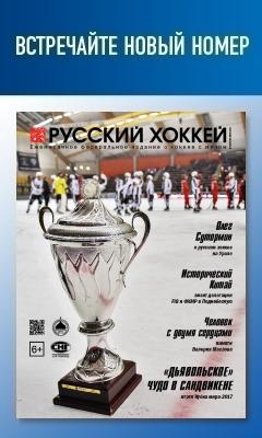 Журнал Русский хоккей. Октябрь 2017