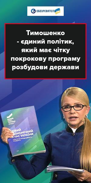 """Тимошенко таємно зустрічалася з олігархом Пінчуком, - розслідування """"Схем"""" - Цензор.НЕТ 941"""