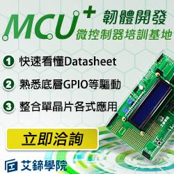 感測電路+MCU韌體開發實戰