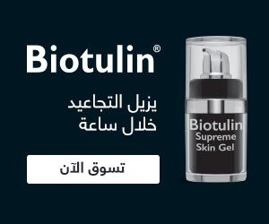 مجموعة العناية بالبشرة يستخدم لمكافحة الشيخوخة والتجاعيد من بيوتولين يلائم البشرة جميع انواع البشرة على هيئة جل - 15 مل- موقع اسعاري