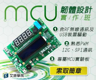 ARM Cortex M 微控制器攻略!  【 MCU單晶片韌體開發實戰】