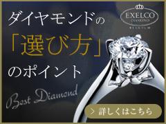 高品質なダイヤモンドの選び方