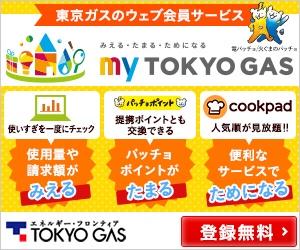 東京ガスmyTOKYOGAS