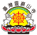 靈巖山佛教基金會