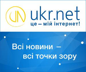 Слідкуйте за свіжими новинами в Україні на Ukr.net
